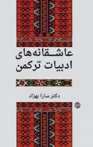عاشقانه های ادبیات ترکمن نویسنده سارا بهزاد