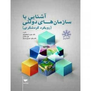 آشنایی با سازمان های دولتی رویکرد گردشگری نویسنده حبیب ابراهیم پور و ولی نعمت