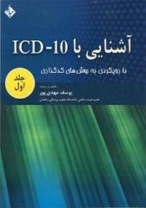 آشنایی با ICD-10 جلد اول نویسنده یوسف مهدی پور
