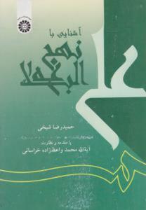 آشنایی با نهج البلاغه حمید رضا شیخی انتشارات سمت