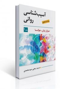 آسیب شناسی روانی جلد اول سوزان نولن هوکسما ترجمه یحی سید محمدی