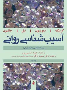 آسیب شناسی روانی شمسی پور جلد 2 ارجمند