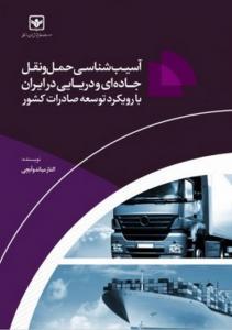 آسیب شناسی حمل و نقل جاده ای و دریایی در ایران با رویکرد توسعه صادرات کشور نویسنده الناز میاندوآبچی