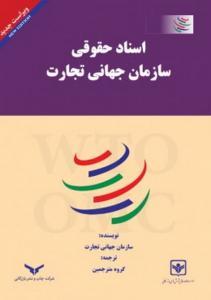 اسناد حقوقی سازمان جهانی تجارت نویسنده سازمان جهانی تجارت مترجم گروه مترجمین