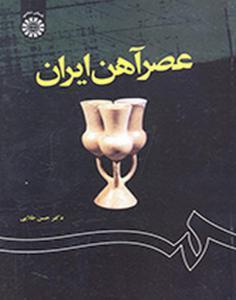 عصر آهن ایران دکتر حسن طلایی انتشارات سمت