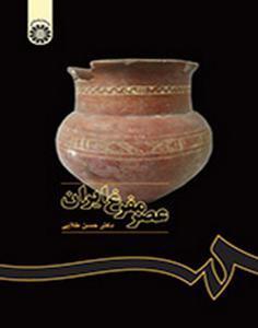 عصر مفرغ ایران دکتر حسن طلایی انتشارات سمت
