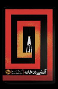 آتشی در خانه نویسنده کامیلا شمسی مترجم سولماز دولت زاده