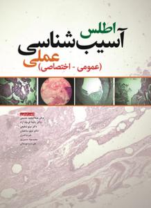 اطلس آسیب شناسی عملی عمومی اختصاصی نویسنده عبدالمجید حسینی