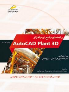 راهنمای جامع نرم افزار  AutoCAD Plant 3D نویسنده فرشید داودی نژاد و هادی دوجهانی