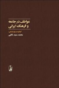 عواطف در جامعه و فرهنگ ایرانی نویسنده محمد سعید ذکایی