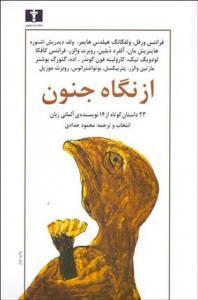 از نگاه جنون (آسیب نگاری در ادبیات آلمانی) نویسنده کافکا و دیگران مترجم محمود حدادی