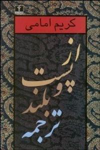 از پست و بلند ترجمه 1 نویسنده کریم امامی