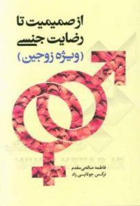 از صمیمیت تا رضایت جنسی ویژه زوجین تالیف فاطمه صالحی مقدم نشر اوای نور