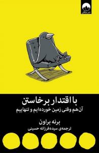 با اقتدار برخاستن نویسنده برنه براون مترجم سیده فرزانه حسینی