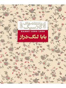 بابا لنگ دراز نوشته جین وبستر