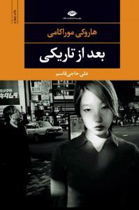 بعد از تاریکی نویسنده هاروکی موراکامی مترجم علی حاجی قاسم