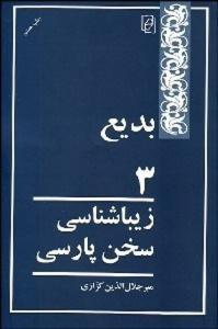 بديع (زيباشناسي سخن پارسي 3) نویسنده مير جلال الدين كزازي