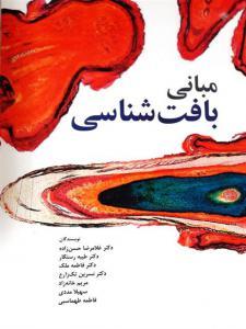 مبانی بافت شناسی حسن زاده انتشارات ابن سینا