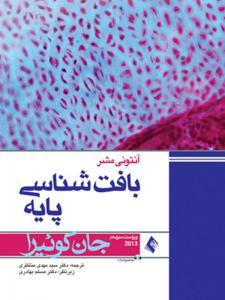 بافت شناسی پايه جان كوئيرا 2013 انتشارات ارجمند