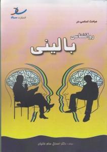 مباحث اساسی در روانشناسی بالینی سام خانیان انتشارات ساد