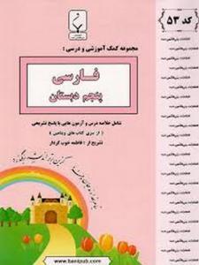 فارسی پنجم دبستان بنی هاشمی