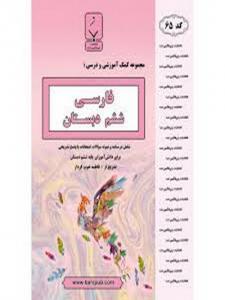فارسی ششم دبستان بنی هاشمی