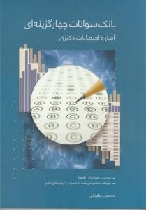 بانک سوالات چهارگزینه ای آمار و احتمالات دکتری محسن طورانی