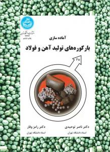آماده سازی بار کوره های تولید آهن و فولاد نویسنده ناصر توحیدی و رامز وقار