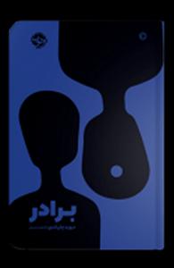 برادر اثر دیوید چاریاندی مترجم فاطمه تناسان