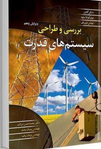 بررسی و طراحی سیستم های قدرت نویسنده گلاور مترجم  محمدحسن مرادی و پژمان بیات و پیمان بیات