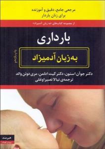 بارداری به زبان آدمیزاد نویسنده جوآن ستون و کیت ادلمن مترجم نیالا نصیراوغلی
