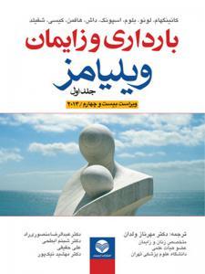 بارداری و زایمان ویلیامز 2014 جلد 1 ارجمند