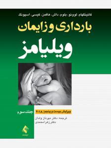 بارداری و زايمان ويليامز جلد 3 رنگی نشر ارجمند