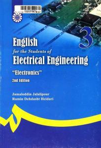 انگلیسی برای دانشجویان رشته مهندسی برق الکترونیک نوشته جمال الدین جلالی پور انتشارات سمت