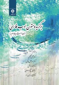 برگزیده متون ادب فارسی جلیل تجلیل