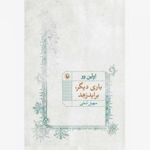 باری دیگر برایدزهد اثر اولین وو مترجم سهیل سمی
