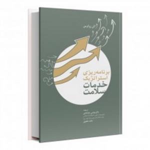 برنامه ریزی استراتژیک خدمات سلامت نویسنده آلن زوکرمن مترجم عباس خدادادی و حامد دهنوی