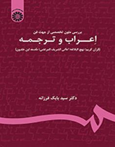 بررسی متون تخصصی از جهت فن اعراب و ترجمه دکتر سید بابک فرزانه انتشارات سمت