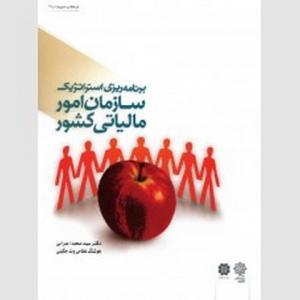 برنامه ریزی استراتژیک سازمان امورمالیاتی کشور نویسنده محمد اعرابی و هوشنگ نظامی