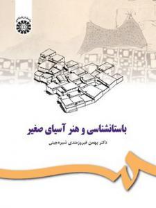 باستان شناسی و هنر آسیای صغیر نویسنده بهمن فیروزمندی شیره جینی