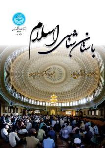باستان شناسی اسلام نویسنده تیموتی اینسول مترجم حسین صبری
