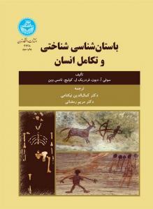باستان شناسی شناختی و تکامل انسان کمال الدین بهنامی و مریم رمضانی