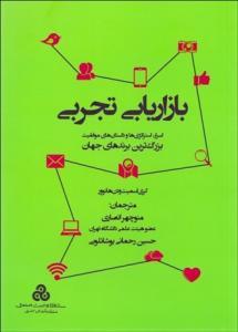 بازاریابی تجربی نویسنده کری اسمیت ودن هانوور مترجم منوچهر انصاری و حسین رحمانی