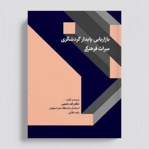 بازاریابی پایدار گردشگری فرهنگی نویسنده زاهد شفیعی و زهره کرانی