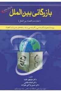 بازرگانی بین الملل منوچهر جفره انتشارات شهر آشوب