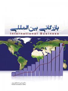 بازرگانی بین الملل اسماعیل پور نگاه دانش