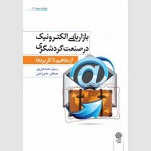 بازاریابی الکترونیک در صنعت گردشگری نویسنده رسول محمدعلی پور و مصطفی حاجی امینی