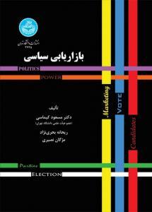 بازاریابی سیاسی نویسنده مسعود کیماسی و ریحانه بحری نژاد و مژگان نصیری