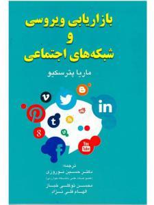 بازاریابی ویروسی و شبکه های اجتماعی دکتر حسین نوروزی