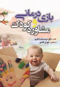 بازی درمانی و مشاوره کودک تالیف دکتر مریم دیبا واجاری نشر اوای نور